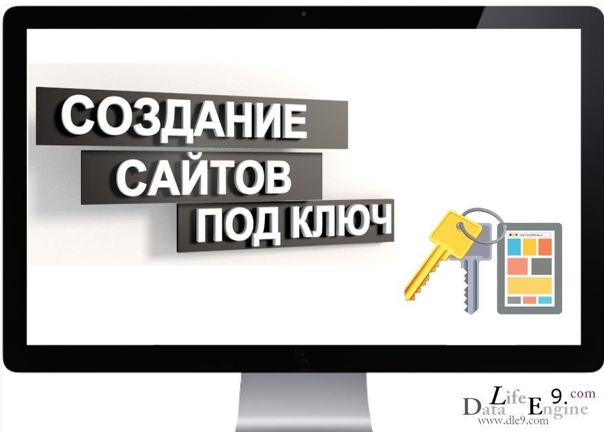 Создание и разработка сайтов под ключ